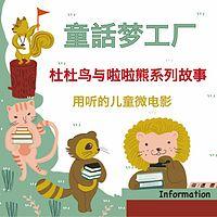 童话梦工厂-杜杜鸟与啦啦熊系列