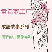 童话梦工厂-成语故事系列