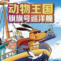动物王国系列之旗旗号巡洋舰