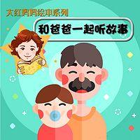 大红妈妈绘本系列:和爸爸一起听故事