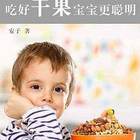 吃好干果宝宝更聪明