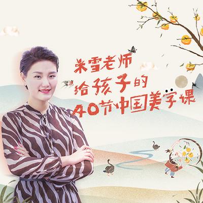 米雪老师给孩子的四十节中国美学课