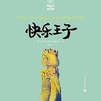 快乐王子(夏洛书屋)