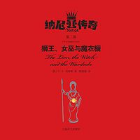 纳尼亚传奇第二部:狮王、女巫与魔衣橱(上海译文版)