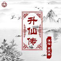 《升仙传》(李庆丰文化评书系列)