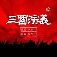 《三国演义》(李庆丰文化评书系列)