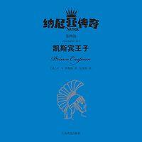 纳尼亚传奇第四部:凯斯宾王子(上海译文版)