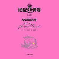 纳尼亚传奇第五部:黎明踏浪号(上海译文版)