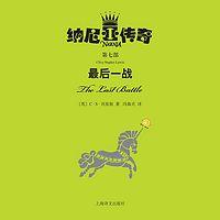 纳尼亚传奇终结篇:最后一战(上海译文版)