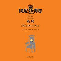 纳尼亚传奇第六部:银椅(上海译文版)