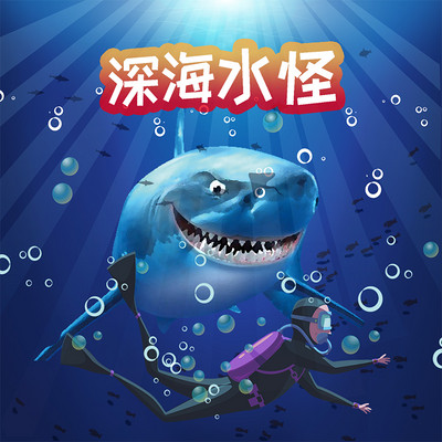 探秘神奇世界之深海水怪