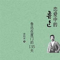 恋爱中的鲁迅:鲁迅在厦门的135天【内容节选】