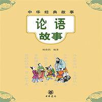 中华经典故事:论语故事