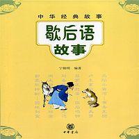 中华经典故事:歇后语故事