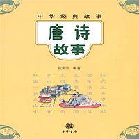 中华经典故事:唐诗故事