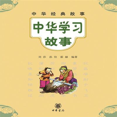 中华经典故事:中华学习故事