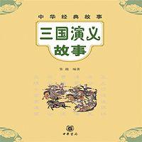 中华经典故事:三国演义故事