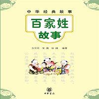 中华经典故事:百家姓故事