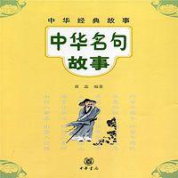 中华经典故事:中华名句故事