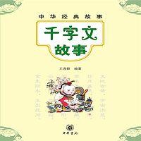 中华经典故事:千字文故事