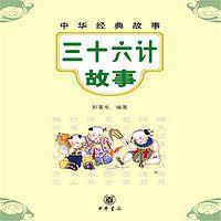 中华经典故事:三十六计故事