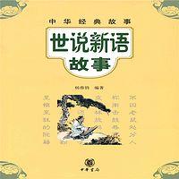 中华经典故事:世说新语故事