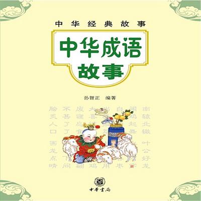 中华经典故事:中华成语故事