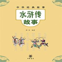 中华经典故事:水浒传故事