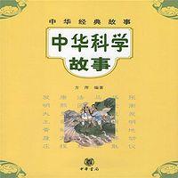 中华经典故事:中华科学故事