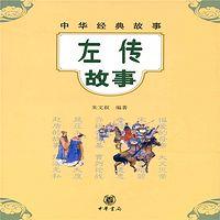 中华经典故事:左传故事