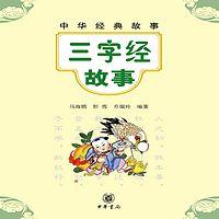 中华经典故事:三字经故事