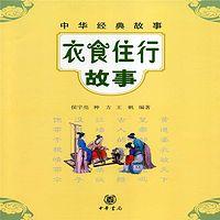 中华经典故事:衣食住行故事
