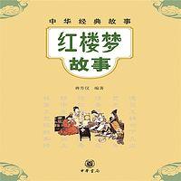 中华经典故事:红楼梦故事