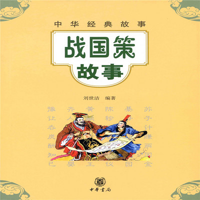 中华经典故事:战国策故事