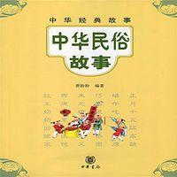 中华经典故事:中华民俗故事