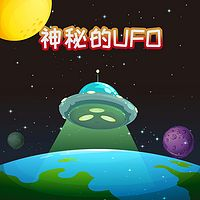 探秘神奇世界之神秘的UFO