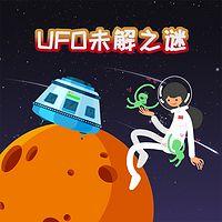 探秘神奇世界之UFO未解之谜