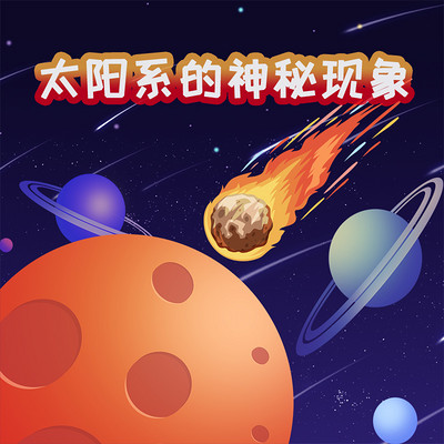 探秘神奇世界之太阳系神秘现象