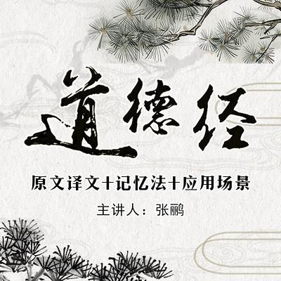 《道德经》原文译文+记忆法+应用场景