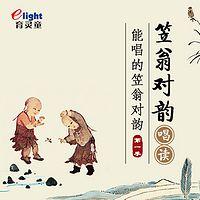 《笠翁对韵》唱读版第一季育灵童国学