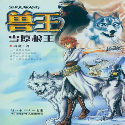 兽王1·雪原狼王