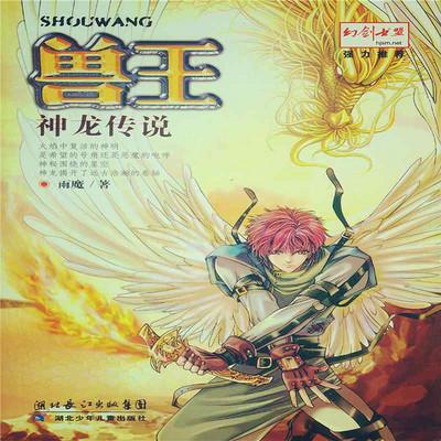 兽王10·神龙传说