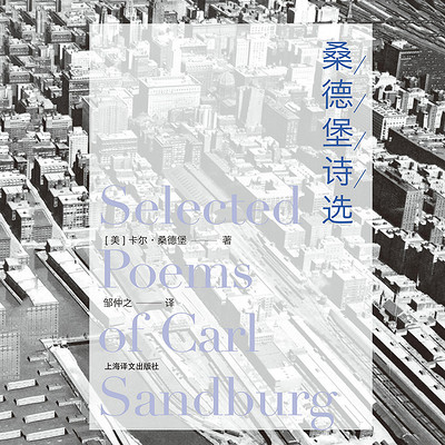 桑德堡诗选(上海译文版)