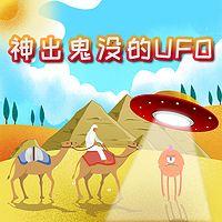 探秘神奇世界之神出鬼没的UFO