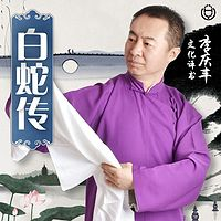 《白蛇传》(李庆丰文化评书系列)