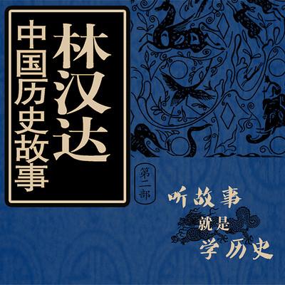 林汉达历史故事2