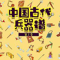 中国古代兵器谱