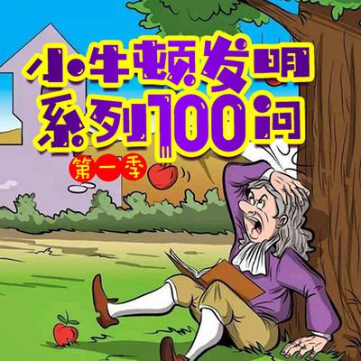 小牛顿发明系列100问第1季