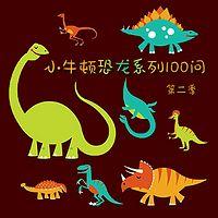 小牛顿恐龙系列100问第2季