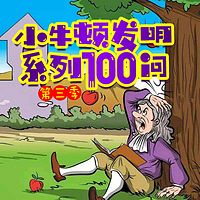 小牛顿发明系列100问第3季